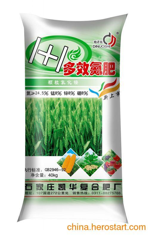 供应多效氮肥