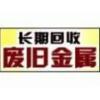 供应惠州收购服务,废铜,废铁,废铝,惠州废品回收公司