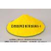 供应油墨、印花色浆用德颜牌联苯胺黄G