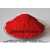 供应涂料、印花色浆、水性墨用德颜牌永固红F4R