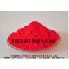 供应涂料橡胶用德颜牌耐晒大红BBN