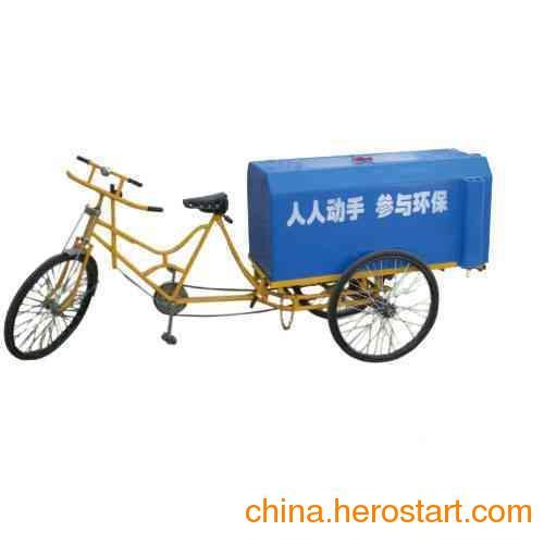 供应唐山保洁三轮车厂家 唐山保洁车价格 唐山保洁车批发