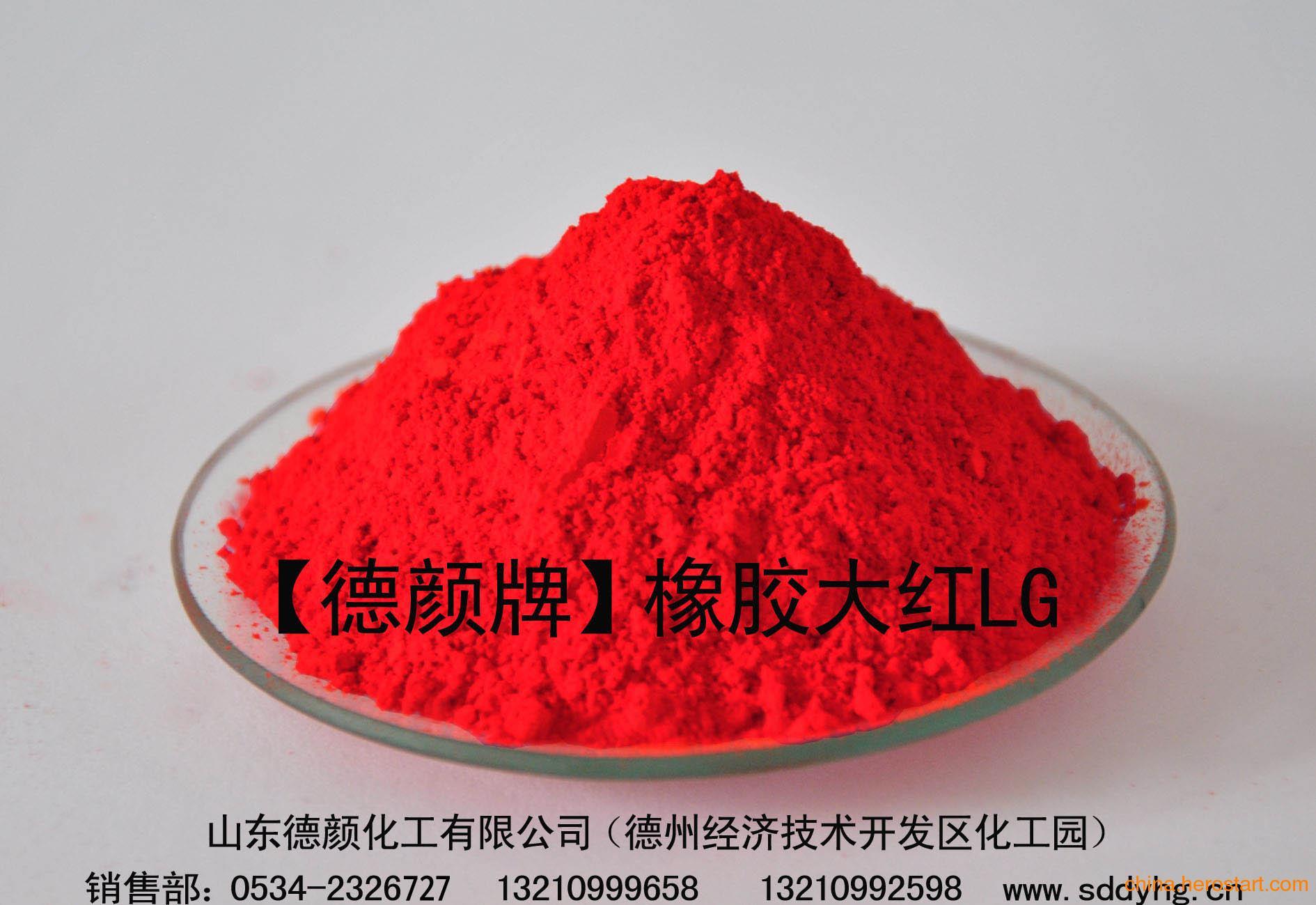 供应橡胶塑料用德颜牌橡胶大红LG