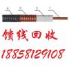 供应浙江回收移动馈线188-5812-9108浙江收购移动定