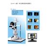 供应LS数码裂隙灯显微镜