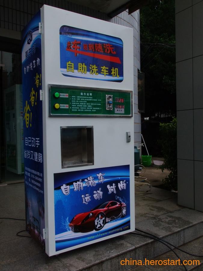 供应自助洗车机