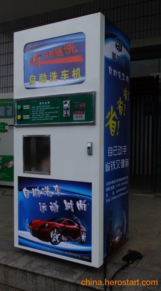 供应自助洗车机 投币洗车机 刷卡洗车机价格
