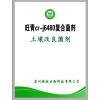 供应旺青j6480复合菌剂 海南热带水果土壤改良菌剂 海南生物菌剂