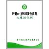 供应海南生物菌剂 旺青cr-j6480复合菌剂土壤活化剂