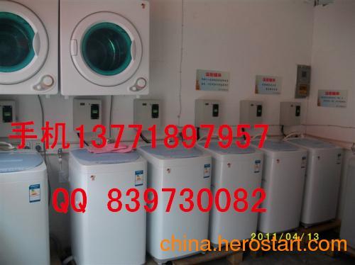 供应学校专用投币洗衣机