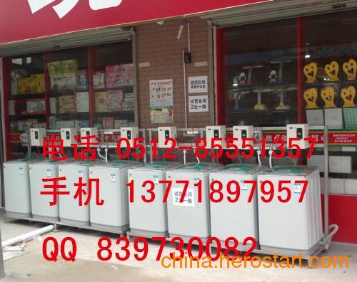 供应苏州富磊投币洗衣机