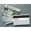 供应磁条卡,磁条卡厂家,深圳磁条卡生产