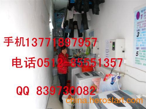 供应苏州富磊全自动投币洗衣机