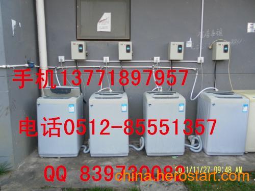 供应宿舍投币洗衣机