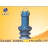 供应ZQB、HQB优质潜水轴流泵、混流泵