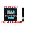 供应经济型在线PH/ORP控制仪表PH/ORP-2002酸度计