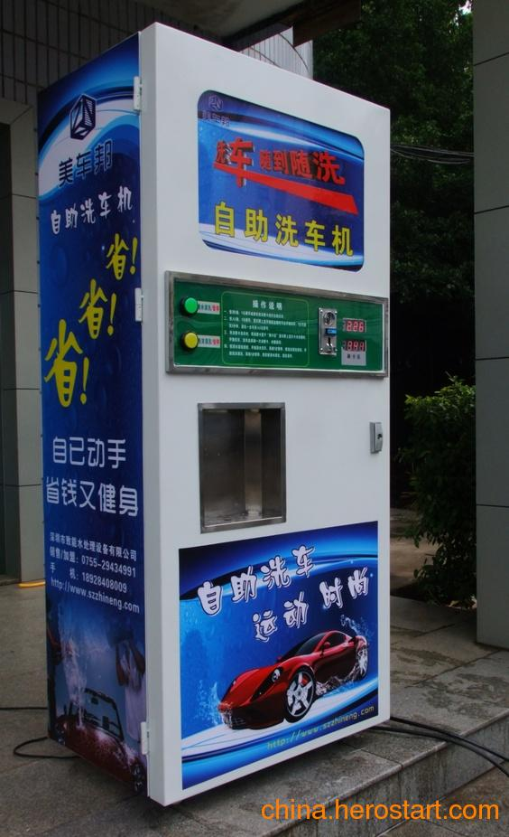供应自助洗车机 投币洗车机 惠州刷卡洗车机