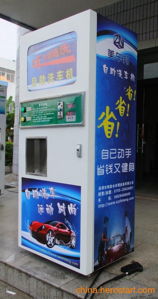 供应自助洗车机 洗车机