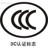 供应昆山3C认证/低压成套电气3C认证/灯具CCC认证