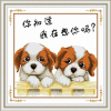供应新款100%精准印布十字绣 十字绣厂家批发 两只小狗(二)