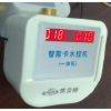 供应IC卡水控器