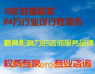 供应山东滨州机械项目可行性研究报告
