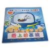 供应质量好材料环保的书籍|能让小朋友放心玩的|全国最热销书籍