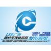 供应LED显示屏广告网络多媒体信息发布系统