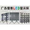 供应同步异步双模控制广告媒体LED显示屏