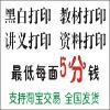 厦门公司画册/说明书/设计/产品目录/书刊/杂志专版印刷