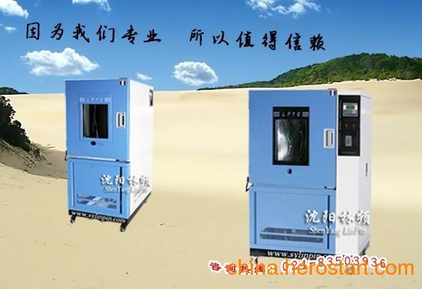 供应大连低温试验箱|长春低温恒温试验箱|哈尔滨低温箱