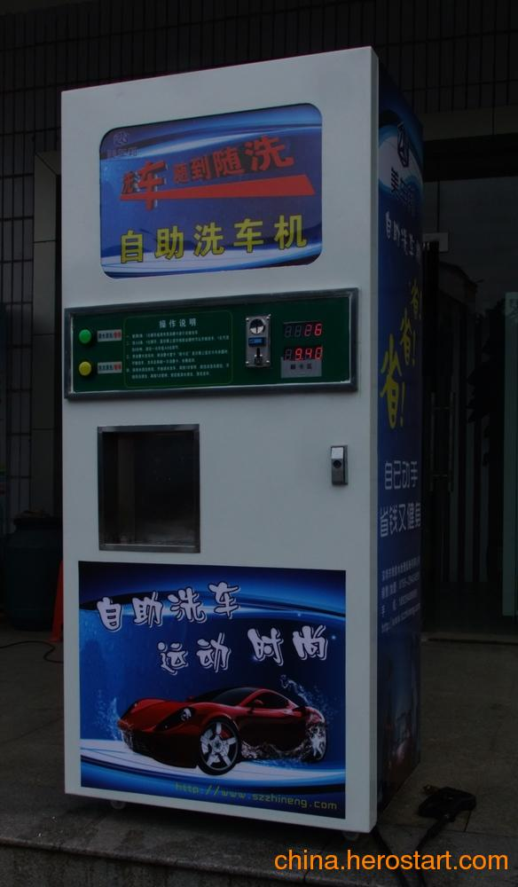 供应自助洗车机 深圳刷卡洗车机