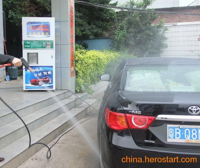 供应深圳刷卡洗车机