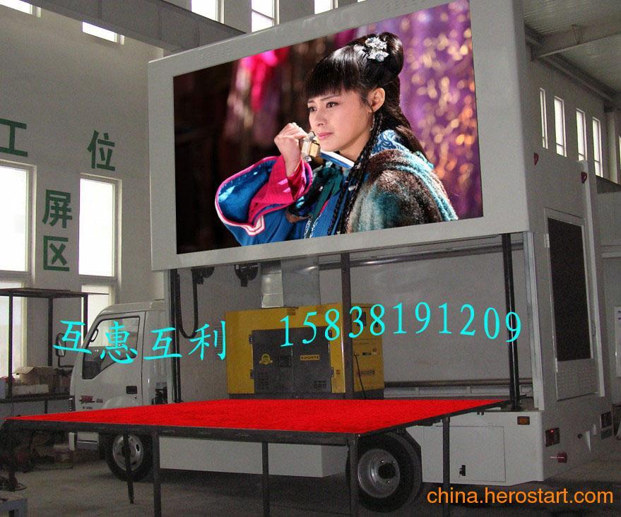 供应许昌LED广告车LED舞台车LED移动广告车