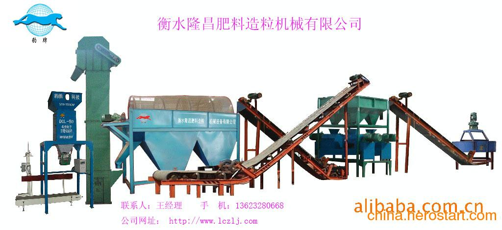 供应隆昌专业生产豹牌化肥造粒机生产线