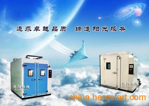 供应丹东恒温恒湿试验箱|铁岭恒温恒湿箱|锦州恒温恒湿试验机报价