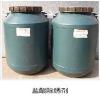 供应除锈/除油/抑雾三合一助剂