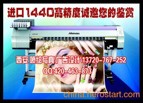 供应西安海报制作 西安海报设计 西安海报生产