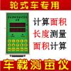 供应北京面积测量仪/拖拉机测亩仪器厂家直销