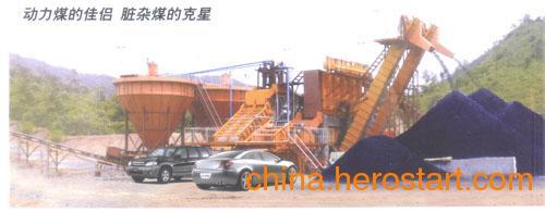 供应洗煤机械