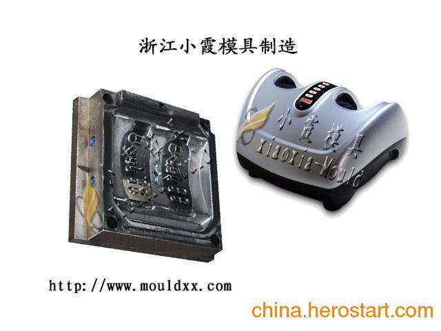 供应台州黄岩模具,推广精度注塑足疗机模具,日用品塑胶模