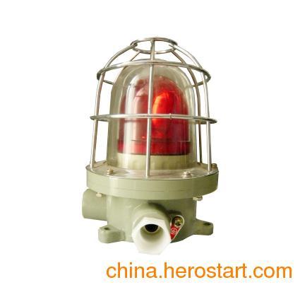 供应XZ-BBJ系列防爆声光报警器