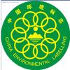供应南京十环认证,环境标志认证