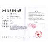供应专业提供电线电缆生产许可证