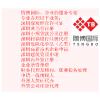 供应专业为深圳、厦门企业办理煤炭经营许可证、煤炭资质年检、延期服务