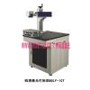 供应广州码清光纤激光打标机MQLF-20T