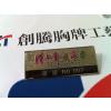 供应胸牌规格尺寸胸牌制作胸牌制作软件杭州员工胸牌