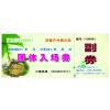 供应苏州防伪门票设计印刷,杭州优惠券印刷