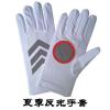 供应反光手套厂家 夏季交警执勤手套批发 安龙手套直销