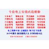 供应北京电工线路维修